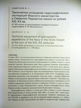 Первая страница статьи В.Г.Смирнова