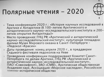 Полярные чтения-2020