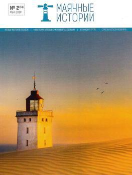 World Marine Aids to Navigation Day