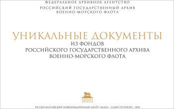 Книга об уникальных документах из фондов РГАВМФ