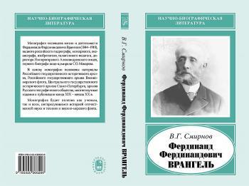 175 лет со дня рождения барона Ф.Ф.Врангеля