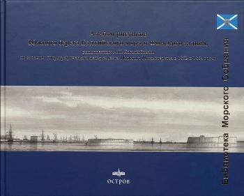 А.П.Боголюбов. Альбом рисунков Южного берега Балтийского моря и Финского залива.