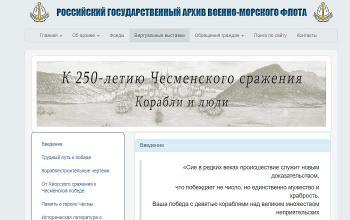 «К 250-летию Чесменского сражения. Корабли и люди»