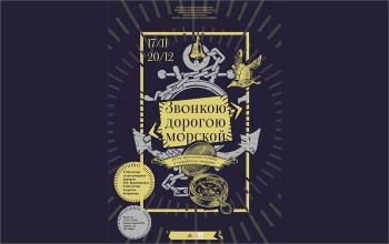 250-летнему юбилею адмирала И.Ф.Крузенштерна