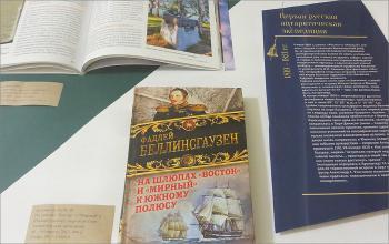 Книги о первой русской антарктической экспедиции