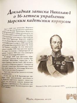 Круг Крузенштерна. Докладная записка императору.