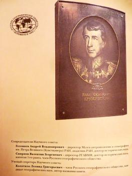 Круг Крузенштерна. Портрет адмирала.