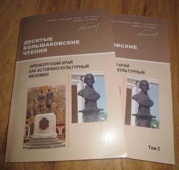 Материалы Десятых Большаковских чтений