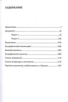 Сборник документов «Кавказский фронт Первой мировой войны. 1914–1917 гг.»