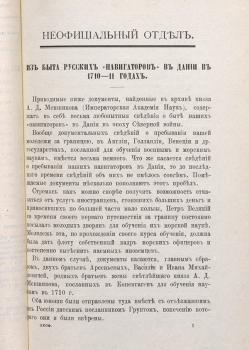 140 лет со дня рождения Н.В.Новикова