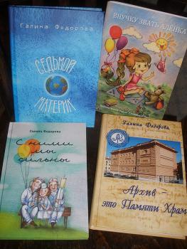 Светлой памяти Галины Николаевны Федоровой