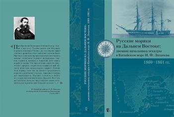 Дневник контр-адмирала И.Ф.Лихачева