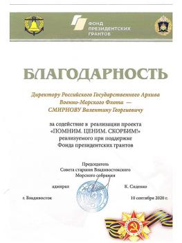 Благодарность председателя Совета старшин Владивостокского Морского собрания адмирала К.С.Сиденко